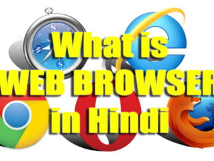 What is Web Browser in Hindi 2021